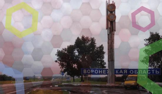 Воронежская обл.
